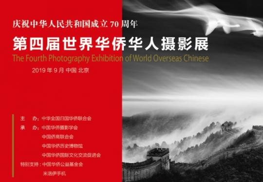 2019中国华侨历史博物馆9月展览汇总(附开放时间+地址)