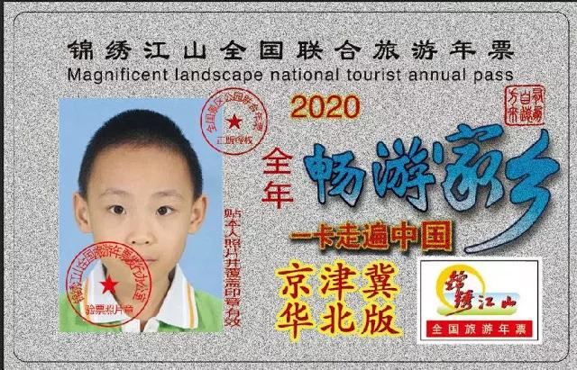 2020年锦绣江山全国旅游年票开售,90元游遍28个省1000+著名景区,不用预约不限周末!
