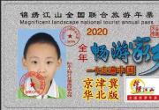 2020年锦绣江山全国旅游年票双节特惠,19元游遍28个省1000+著名景区,不用预约不限周末!