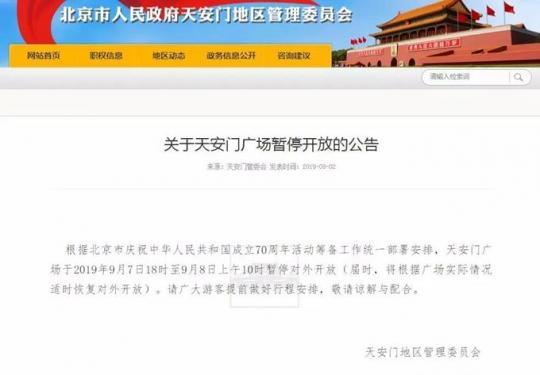 7日18时至8日10时,天安门广场暂停开放