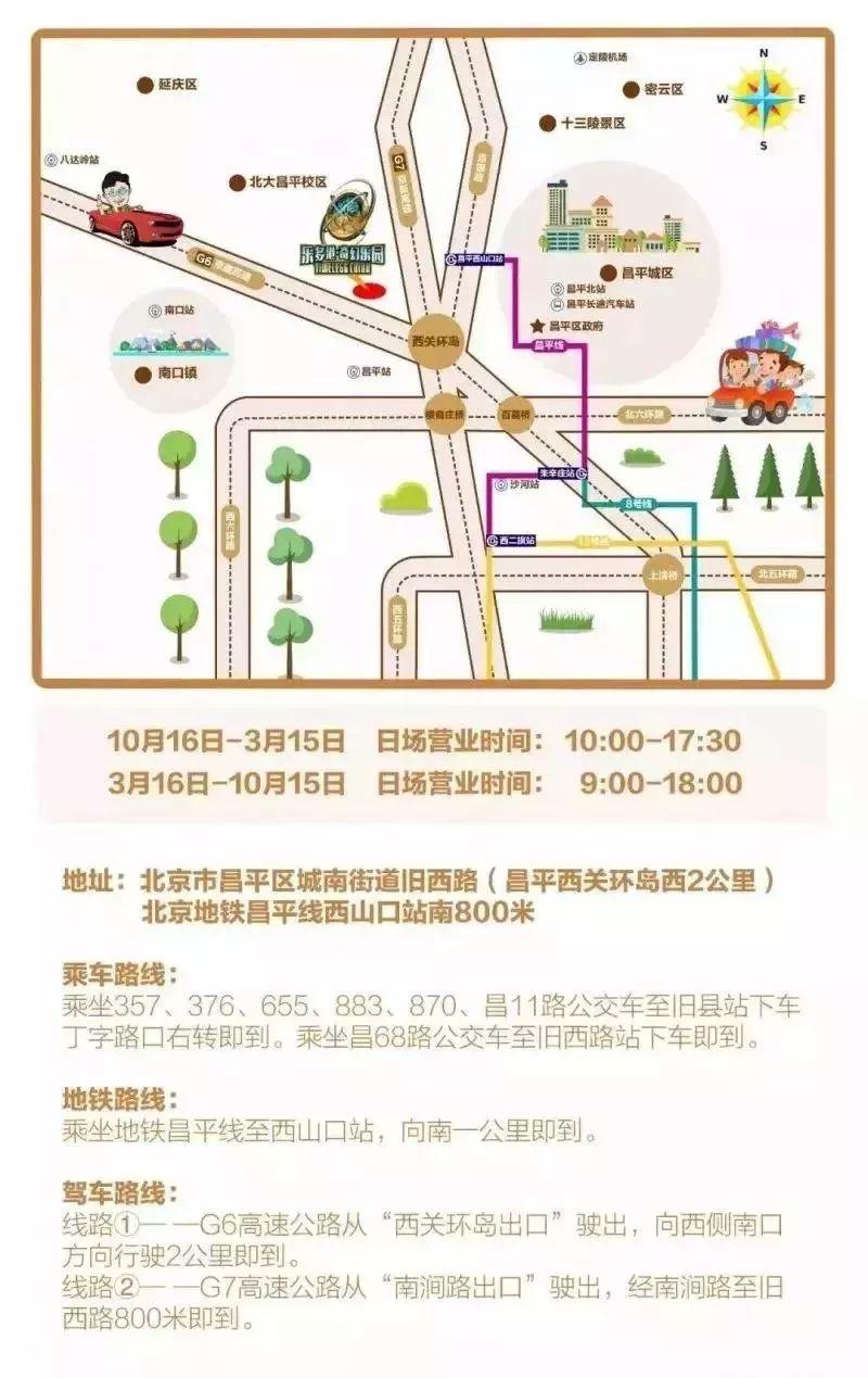 2019北京乐多港奇幻乐园教师节免门票入园活动