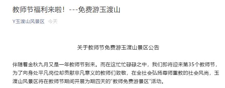 2019北京玉渡山风景区教师节门票免费活动