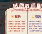 2019北京欢乐谷教师节活动汇总(免费游+夜场门票优惠)