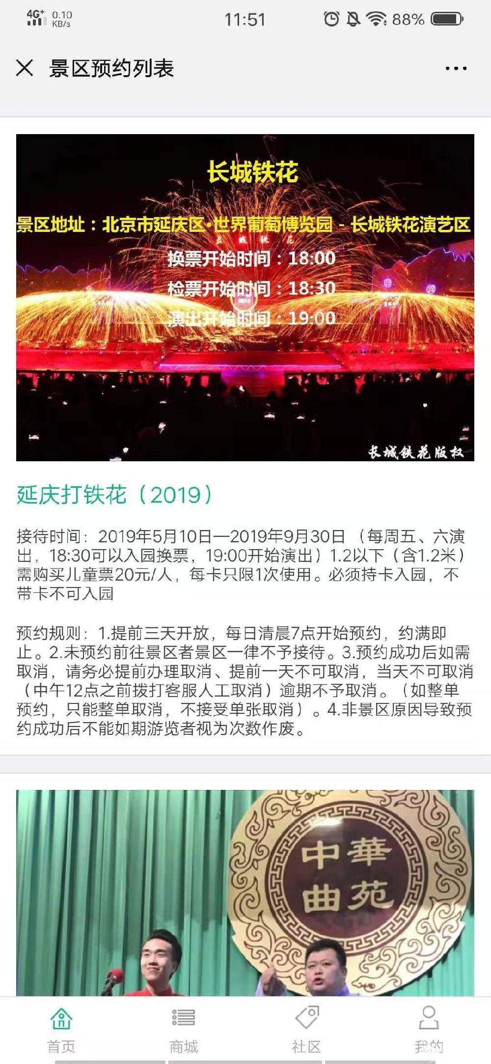2020京津冀旅游一卡通预约指南(附预约入口)[墙根网]