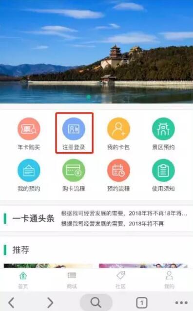 2020京津冀旅游一卡通预约指南(附预约入口)
