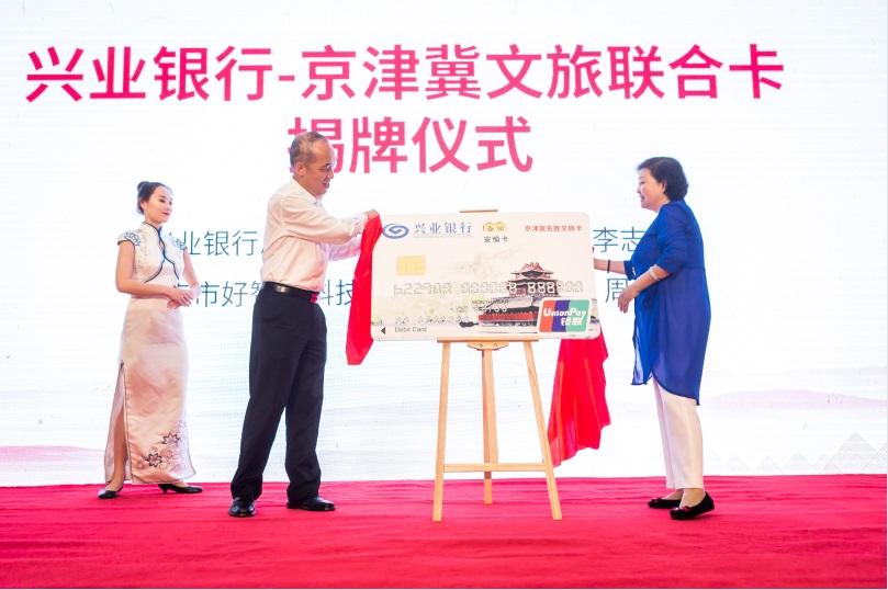 文化旅游 惠民助老 京津冀旅游2020年新品年卡今起发行[墙根网]