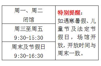 2019北京天文馆9月开放时间(放映计划+活动安排)
