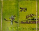 天津王稳庄稻香公园游玩攻略(地址+交通指南)