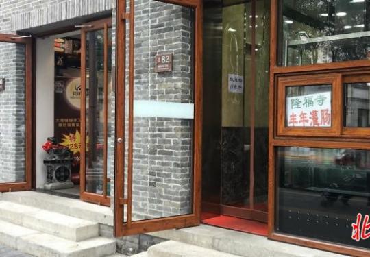 隆福寺丰年灌肠北新桥开新店,虽是试营业顾客已盈门