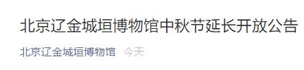 2019北京辽金城垣博物馆中秋节延长开放时间公告