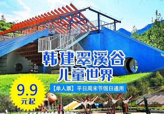 【房山亲子乐园】抢38元儿童票!周末带娃撒野300亩の北京韩建翠溪谷儿童世界,30多组原创无动力设施,绿水青山童趣十足,来跟大自然互动吧~