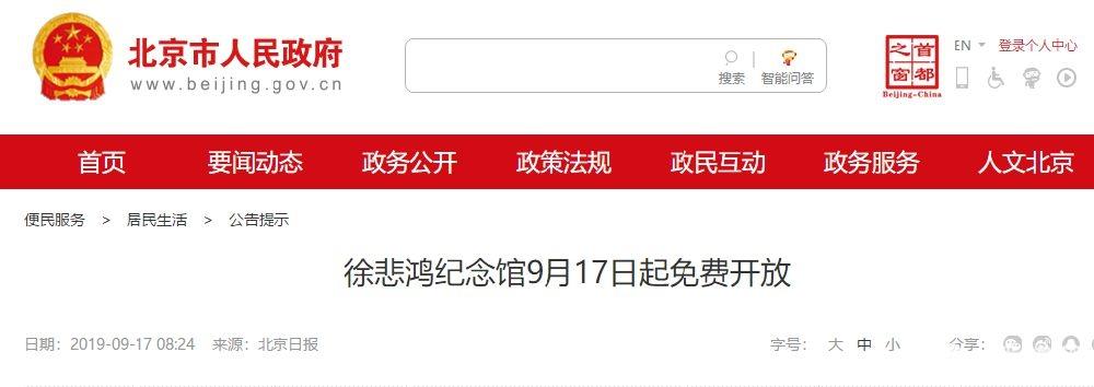 北京徐悲鸿纪念馆官网+参观须知