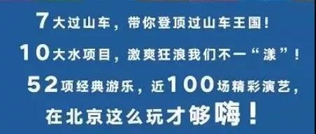 2019北京欢乐谷大学生全天特惠票(价格+购买地址)[墙根网]