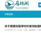 2019年10月1日北京雁栖湖暂停对外开放