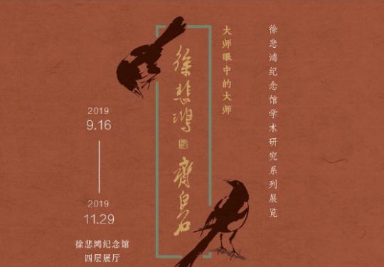 北京徐悲鸿纪念馆游玩攻略(门票+开放时间+地址交通)