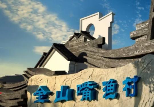 2019上海旅游节金山嵊泗海鲜文化节时间+地点+交通