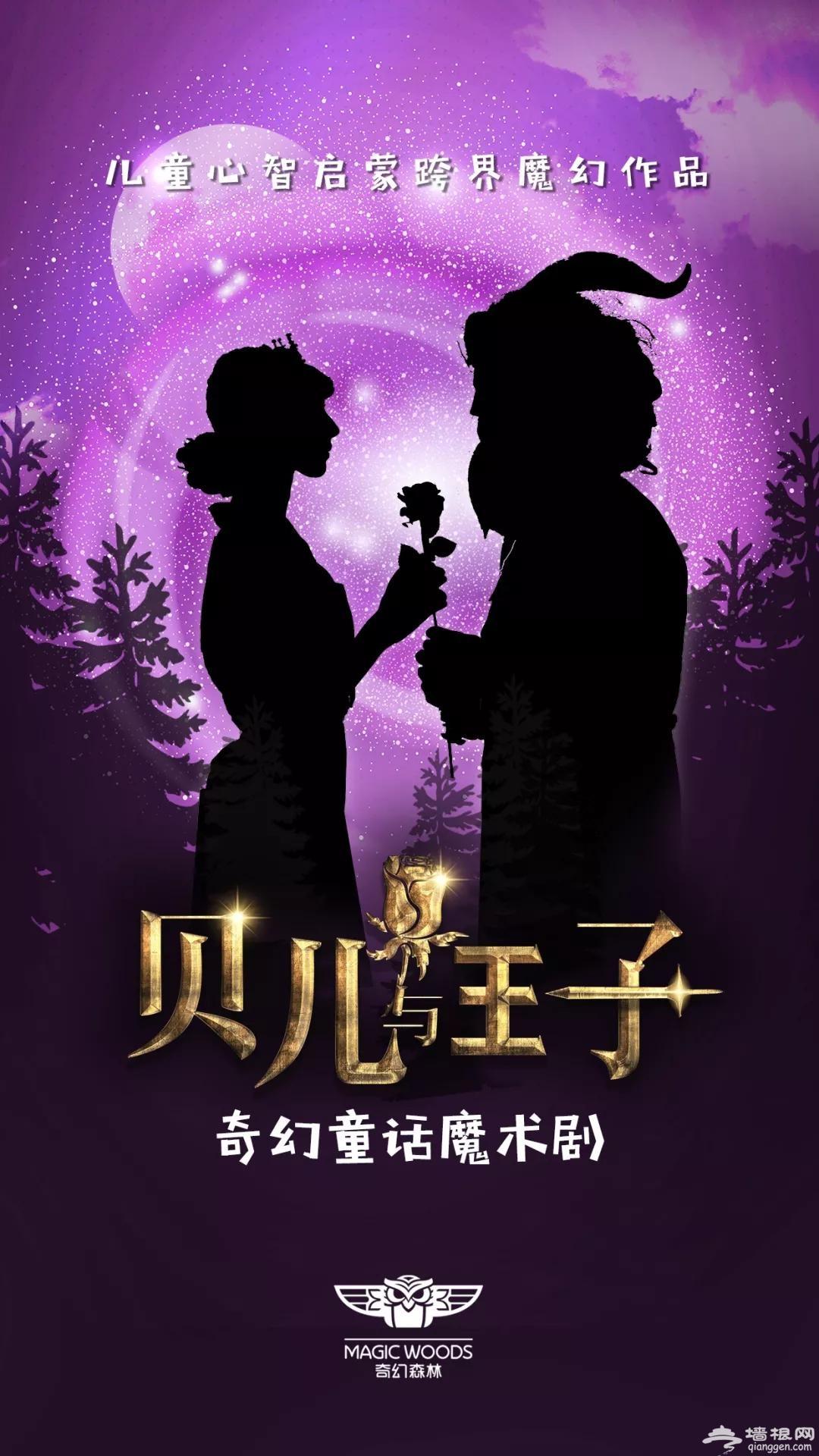 奇幻森林魔术剧 周末的神奇聚会[墙根网]