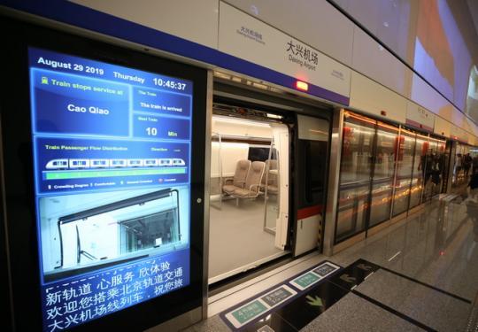 草桥站城市航站楼将开通,购买空轨联运车票,28元直达大兴机场