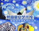 48元起抢购!北京梵高星空艺术馆王府井旗舰店,平日周末节假日通用