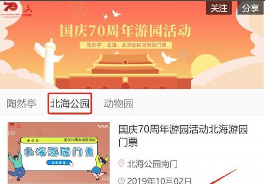 2019北京北海公园国庆游园活动时间+门票预约指南