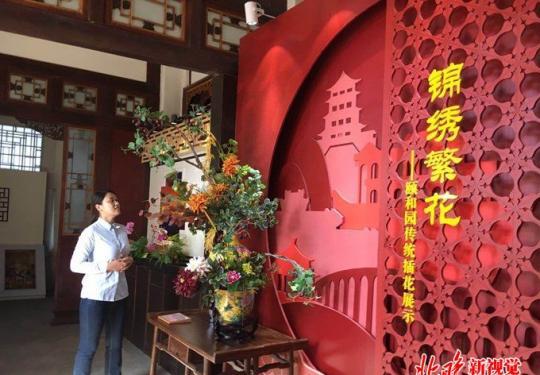 颐和园传统插花展今起开展 展览截止到10月15日