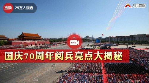2019國慶閱兵活動安排公布 閱兵時長約80分鐘
