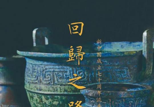 国家博物馆新中国成立七十周年流失文物回归成果展门票+介绍
