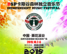 2019北京怀柔BSP卡斯谷森林独立音乐节(时间+地点+门票价格+阵容)