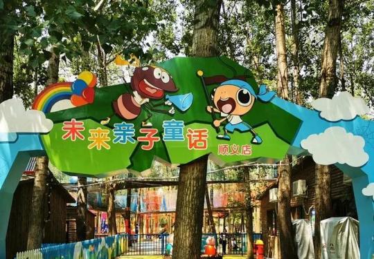 【顺义区】京城遛娃好去处!39.9元起不限时畅玩未来亲子童话·网绳乐园,25000㎡的畅游体验,充满设计感的无动力区域,回归大自然,任你放肆嗨翻天!