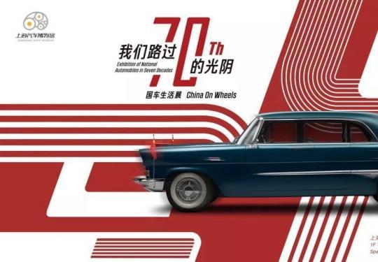 上海汽车博物馆国车生活展时间+门票+看点