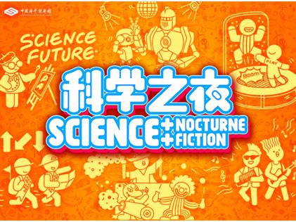 """中国科技馆2019年""""科学之夜""""如何购票?(网络购票+现场购票)"""