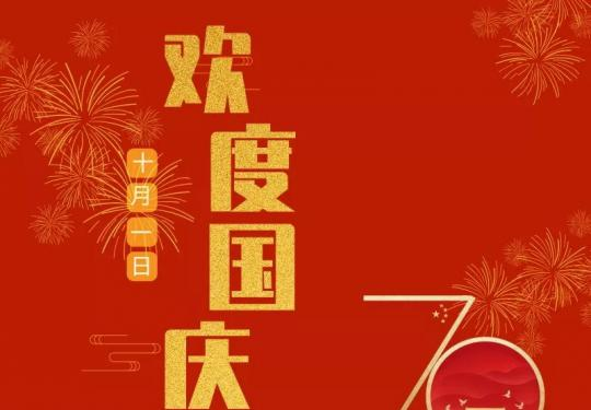 国庆节假期出行提示 动物园公交摆渡车和两条故宫摆渡专线增开