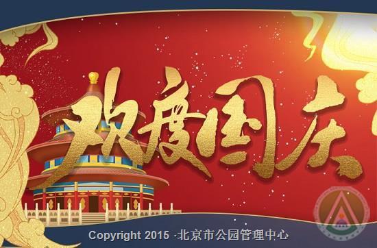 2019北京国庆市属各公园游园活动攻略
