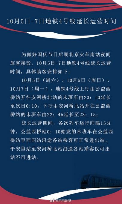 今日至7日北京地铁4号线双向延长运营时间,保障夜间旅客接驳