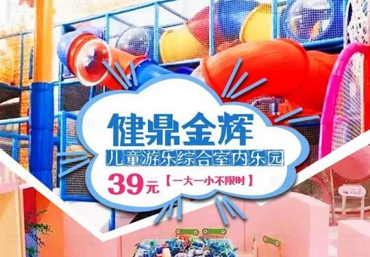 顺义健鼎金辉-59元/一大一小/3小时,周末节假日通用,一小限制1.2米以下儿童