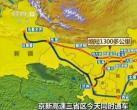 G7京新高速公路自驾攻略与注意事项