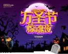 2020北京萬圣節活動