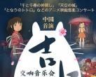 2019北京10月儿童剧汇总(魔术剧+舞台剧+音乐会)