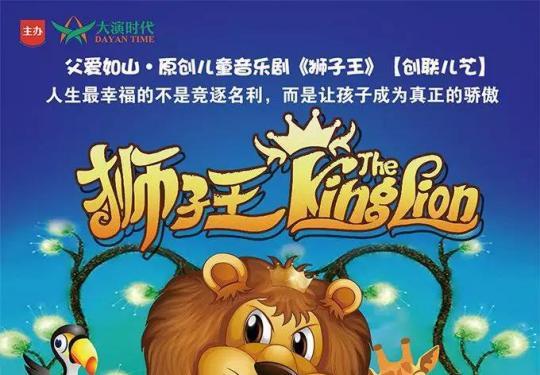 2019年10月19日至20日北京欢乐谷儿童剧(票价+亮点)