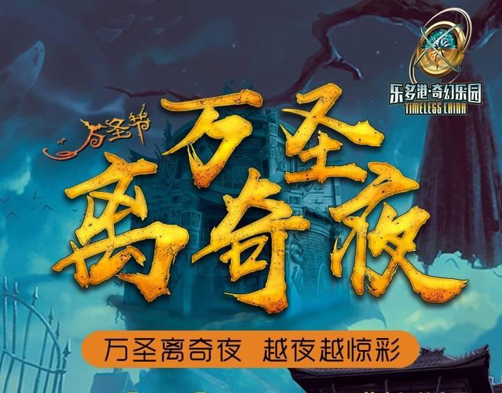 2019北京乐多港奇幻乐园万圣节活动时间+主题+活动有哪些[墙根网]