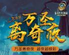 2019北京乐多港奇幻乐园万圣节活动时间+主题+活动有哪些