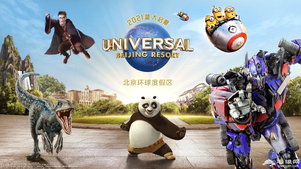 官宣!北京环球度假区七大主题景区,变形金刚、小黄人等都来了![墙根网]