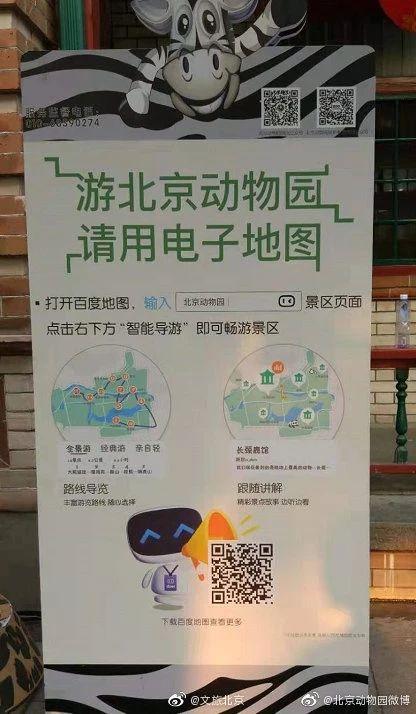 北京动物园电子地图上线啦~~~