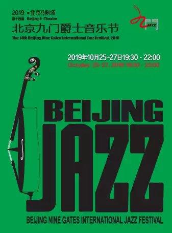 2019北京九门爵士音乐节时间+地点+门票+演出时间表