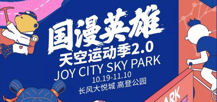 2019上海Sky Park高登公园哪吒主题定向赛时间+地点+费用
