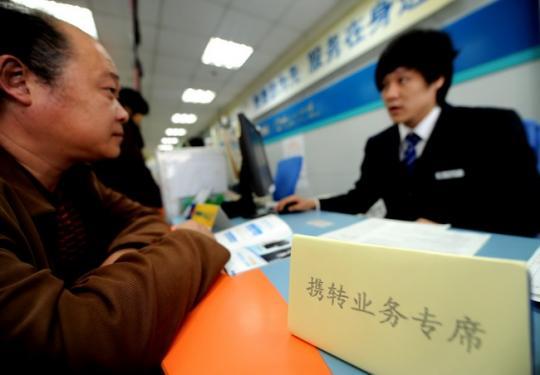 """重磅!下月北京市民能享携号转网服务,运营商""""放血""""留客户"""