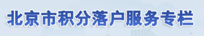 2019年北京積分落戶公示名單網上查詢入口及操作步驟(圖解)