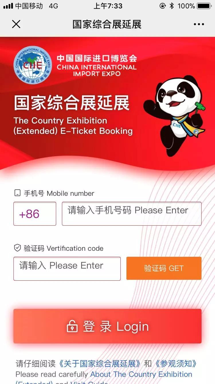 2019上海进博会国家展延展可免费参观,今起网上预约![墙根网]