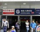 注意!下周六起,北京地铁八通线九棵树站至土桥站停运8天