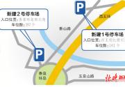 """京城即將迎最佳""""賞楓季"""",自駕去香山觀紅葉可留意兩新建停車場"""